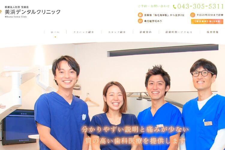 Mihama Dental Clinic(美浜デンタルクリニック)のキャプチャ画像