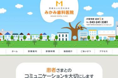 MIKAMI DENTAL CLINIC(みかみ歯科医院)の口コミや評判