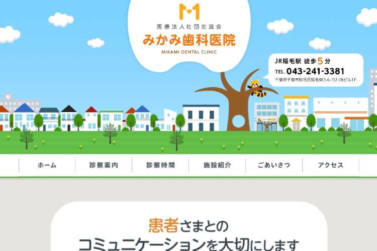 MIKAMI DENTAL CLINIC(みかみ歯科医院)のキャプチャ画像