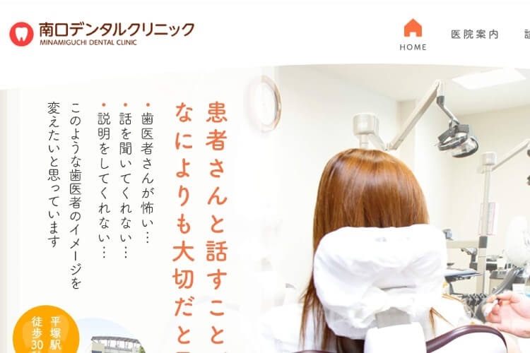 MINAMIGUCHI DENTAL CLINIC(南口デンタルクリニック)のキャプチャ画像