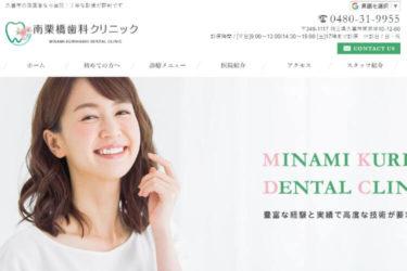 MINAMI-KURIHASHI DENTAL CLINIC(南栗橋歯科クリニック)の口コミや評判