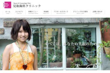Miwa Dental Clinic(見和歯科クリニック)の口コミや評判