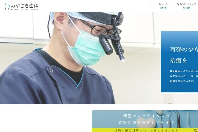 MIYAZAKI DENTAL CLINIC(みやざき歯科)のキャプチャ画像