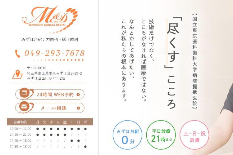 MIZUHODAI EKINAKA DENTAL(みずほ台駅ナカ歯科・矯正歯科)のキャプチャ画像