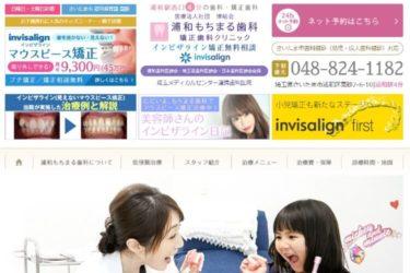 浦和もちまる歯科矯正歯科クリニックの口コミや評判