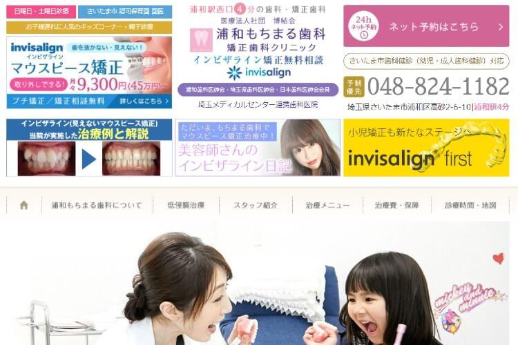 浦和もちまる歯科矯正歯科クリニックのキャプチャ画像
