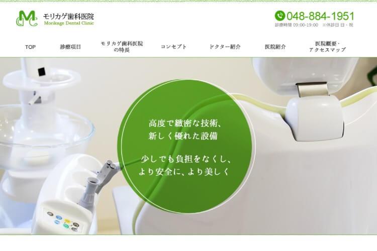 Morikage Dental Clinic(モリカゲ歯科医院)のキャプチャ画像