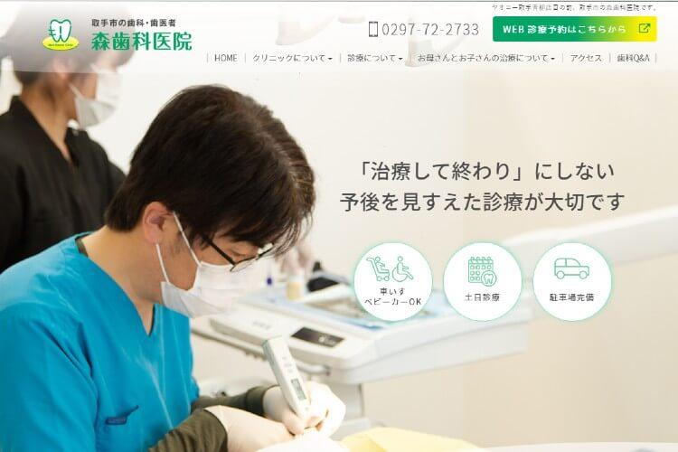 森歯科医院のキャプチャ画像