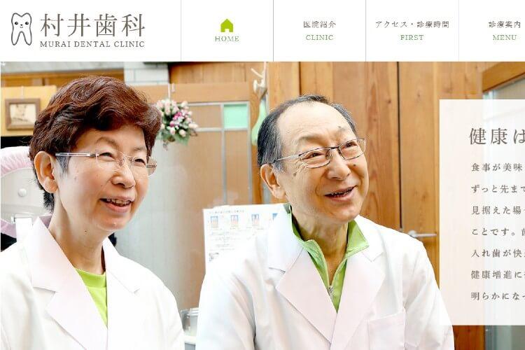 MURAI DENTAL CLINIC(村井歯科)のキャプチャ画像
