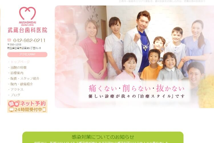 MUSASHIDAI dental clinic(武蔵台歯科医院)のキャプチャ画像