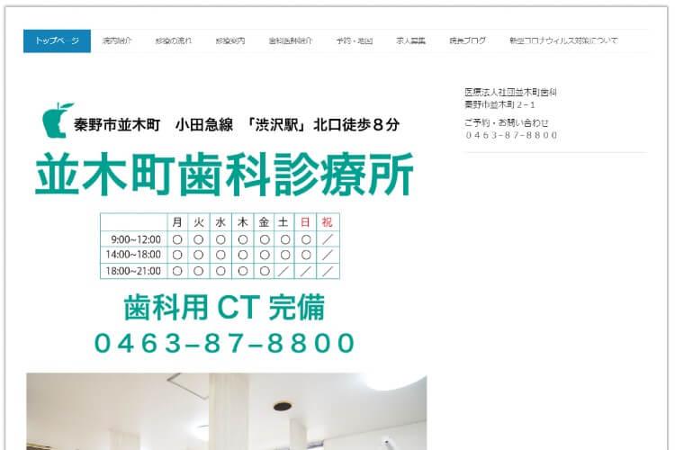 並木町歯科診療所のキャプチャ画像