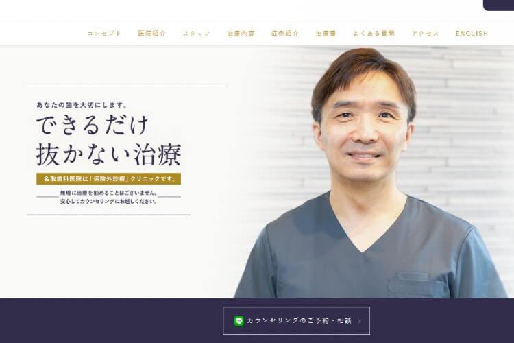 Natori Dental Office(名取歯科医院)のキャプチャ画像