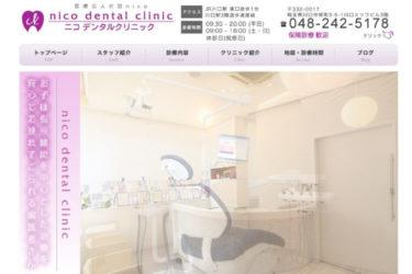 nico dental clinic(ニコデンタルクリニック)の口コミや評判