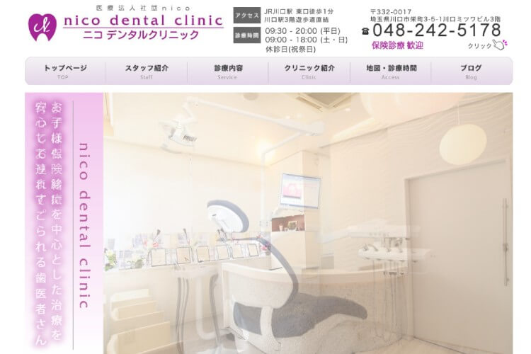 nico dental clinic(ニコデンタルクリニック)のキャプチャ画像