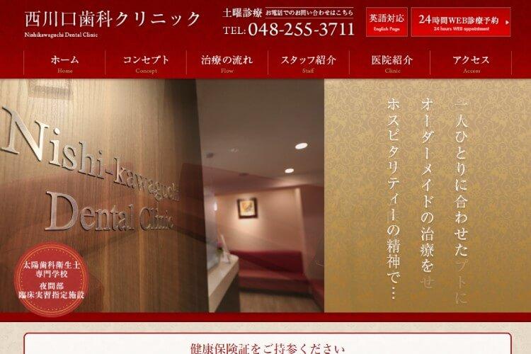 Nishikawaguchi Dental Clinic(西川口歯科クリニック)のキャプチャ画像