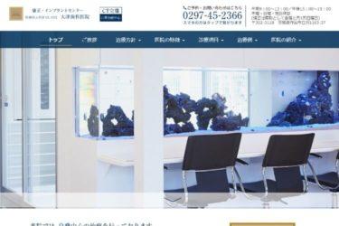 大津歯科医院の口コミや評判