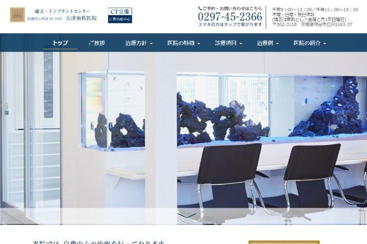 大津歯科医院のキャプチャ画像