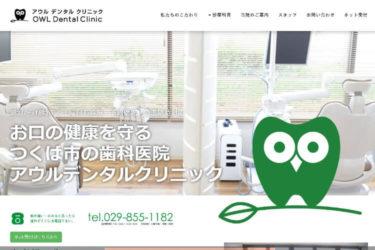 OWL Dental Clinic(アウルデンタルクリニック)の口コミや評判