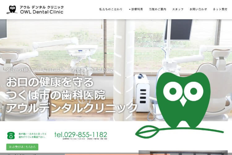 OWL Dental Clinic(アウルデンタルクリニック)のキャプチャ画像