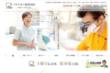 Parasion Dental Clinic(パラシオン歯科医院)の口コミや評判
