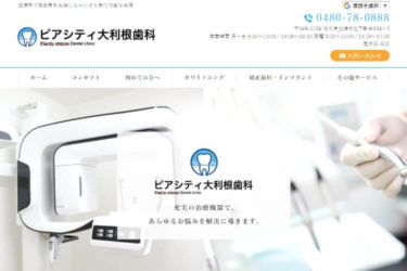 Piacity ohtone Dental clinic(ピアシティ大利根歯科)の口コミや評判