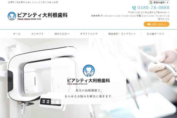 Piacity ohtone Dental clinic(ピアシティ大利根歯科)のキャプチャ画像
