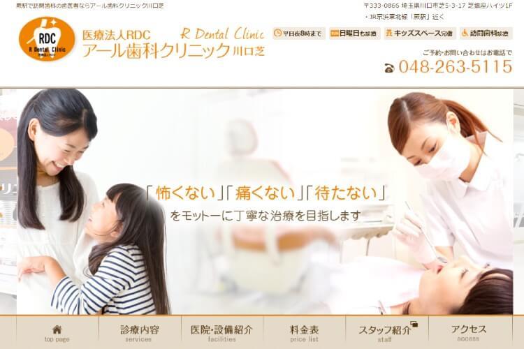 R Dental Clinic(アール歯科クリニック川口芝)のキャプチャ画像