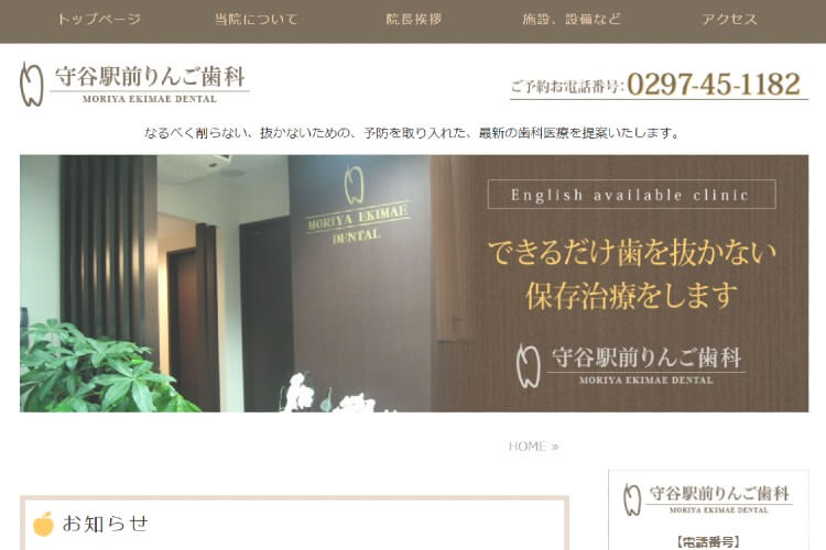MORIYA EKIMAE DENTAL(守谷駅前りんご歯科)のキャプチャ画像