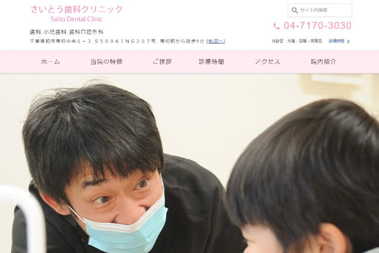 Saito Dental Clinic(さいとう歯科クリニック)のキャプチャ画像