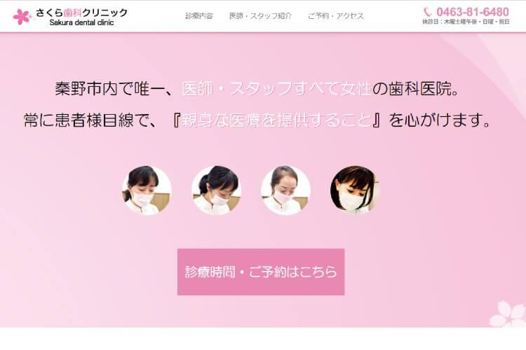 Sakura dental clinic(さくら歯科クリニック)のキャプチャ画像