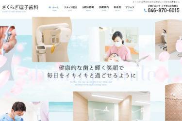 sakuragi zushi dental clinic(さくらぎ逗子歯科)の口コミや評判