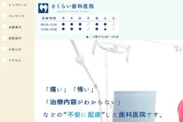SAKURAI DENTAL CLINIC(さくらい歯科医院)の口コミや評判
