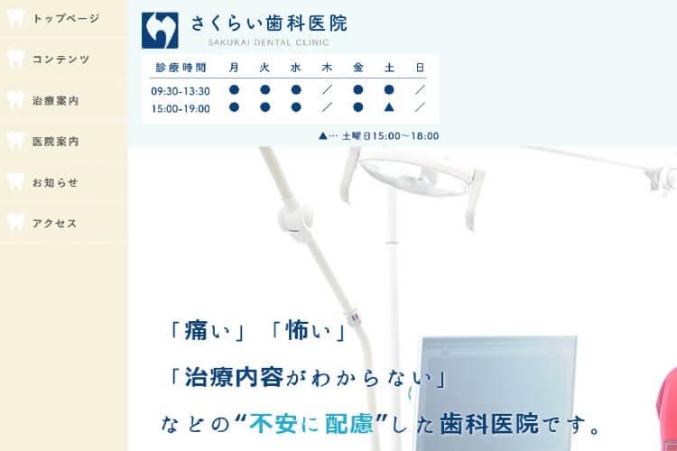 SAKURAI DENTAL CLINIC(さくらい歯科医院)のキャプチャ画像