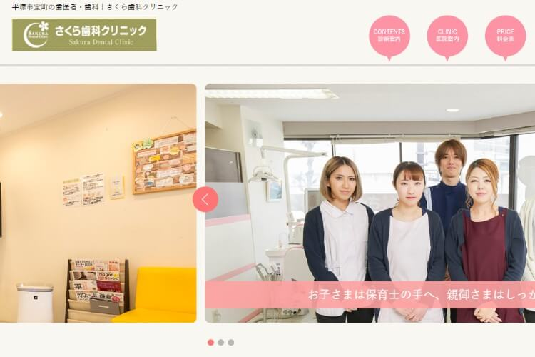 Sakura Dental Clinic(さくら歯科クリニック平塚)のキャプチャ画像