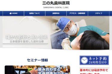 SANNOMARU DENTAL CLINIC(三の丸歯科医院)の口コミや評判