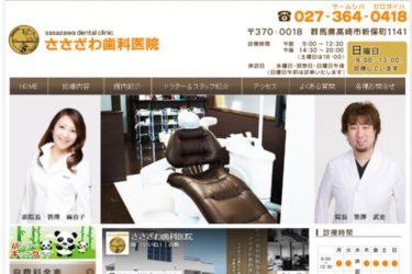 sasazawa dental clinic(ささざわ歯科医院)の口コミや評判