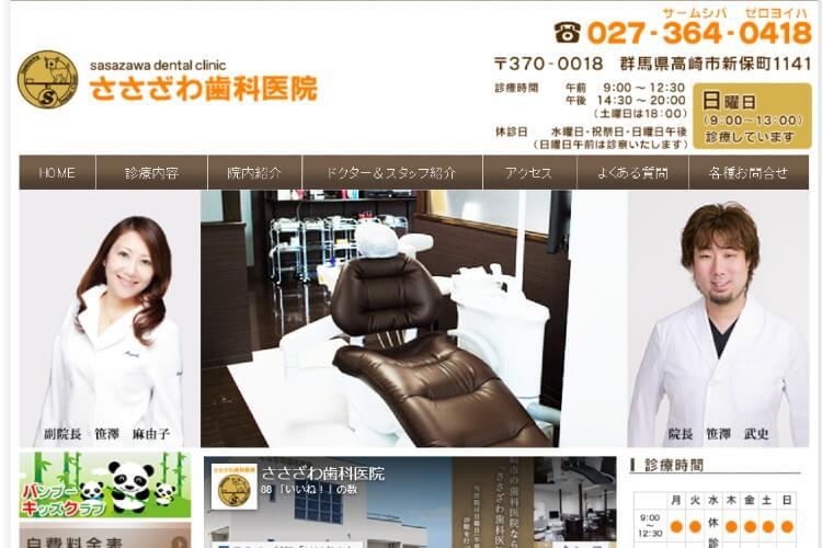 sasazawa dental clinic(ささざわ歯科医院)のキャプチャ画像