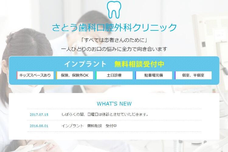さとう歯科口腔外科クリニックのキャプチャ画像
