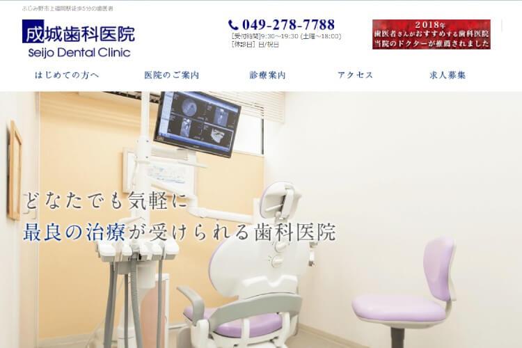Seijo Dental Clinic(成城歯科医院)のキャプチャ画像