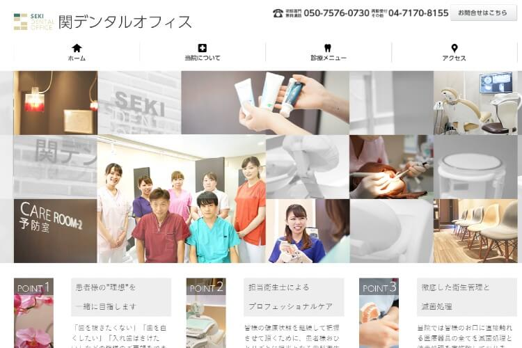 SEKI DENTAL OFFICE(関デンタルオフィス)のキャプチャ画像