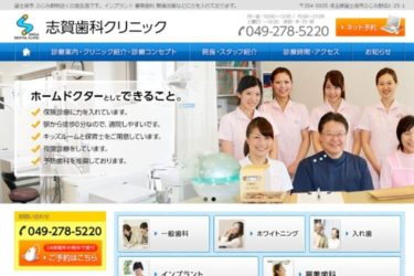 SHIGA DENTAL CLINIC(志賀歯科クリニック)の口コミや評判