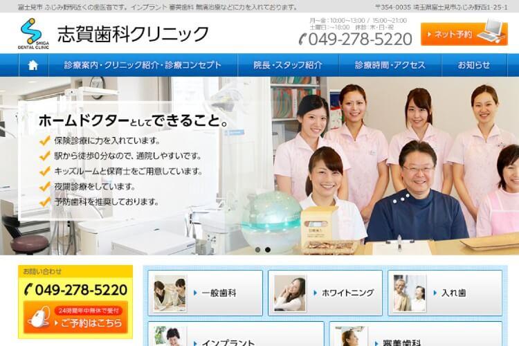 SHIGA DENTAL CLINIC(志賀歯科クリニック)のキャプチャ画像