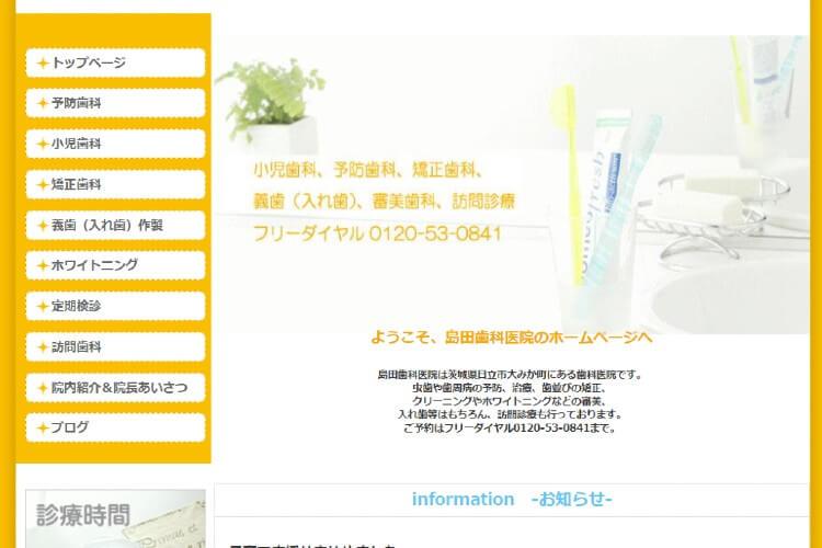 島田歯科医院大みか診療所のキャプチャ画像