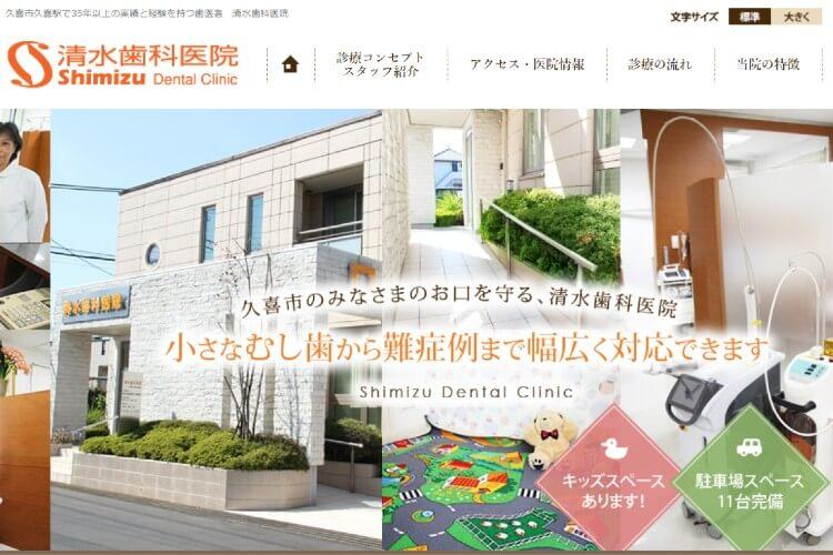 Shimizu Dental Clinic(清水歯科医院)のキャプチャ画像