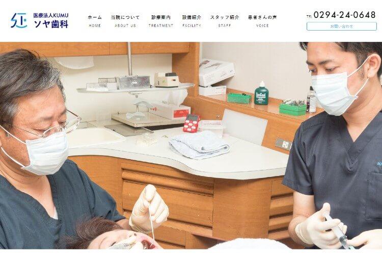 ソヤ歯科のキャプチャ画像