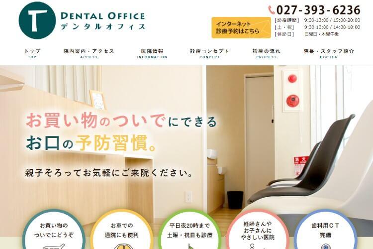 T DENTAL OFFICE(Tデンタルオフィス)のキャプチャ画像