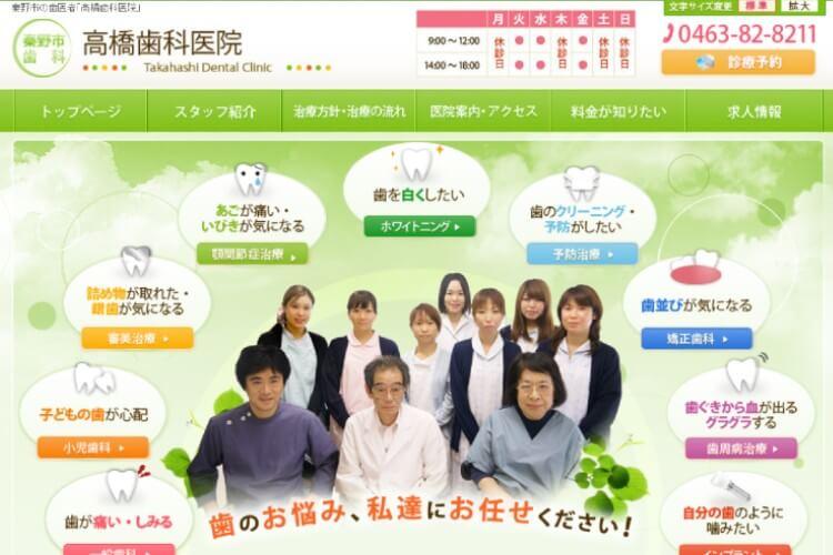 Takahashi Dental Clinic(高橋歯科医院)のキャプチャ画像