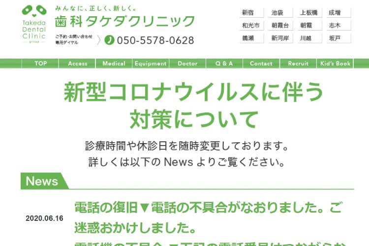 Takeda Dental Clinic(歯科タケダクリニック )のキャプチャ画像