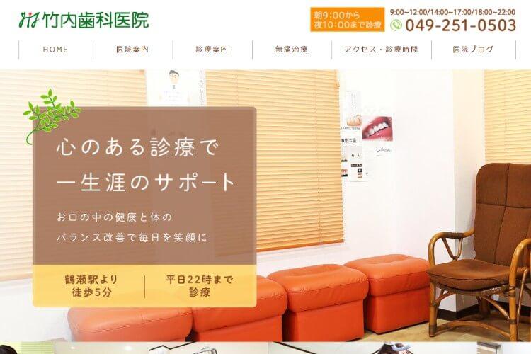 竹内歯科医院のキャプチャ画像