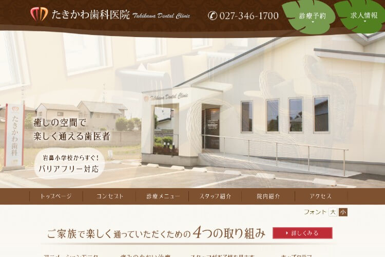 Takikawa Dental Clinic(たきかわ歯科医院)のキャプチャ画像